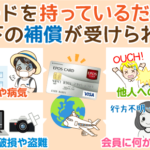 【初心者向け】エポスカードの海外旅行保険って?4つの「もしも」とQ&A