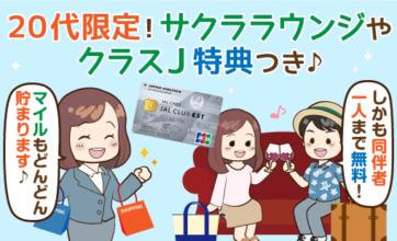 JAL CLUB ESTがJALカード最強マイルとラウンジ特典である件。20代だけが得をする!?