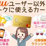 1分でチェック!あなたは「au PAY ゴールドカード」を作るべき?利点・欠点も徹底解説