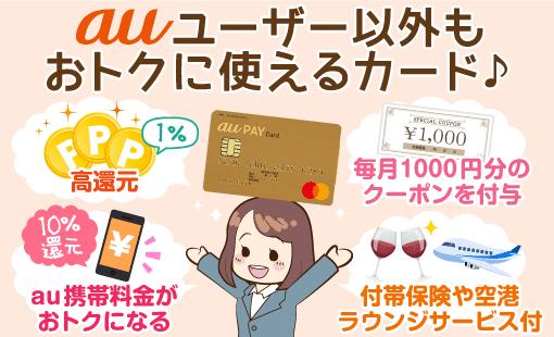 ゴールド カード aupay auユーザーはau PAY