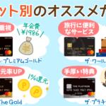 オリコのゴールドカード&ライバル他社を徹底比較!申込先は独自メリットから選ぼう