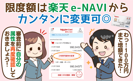 【10万円→100万円】楽天カードの限度額(利用可能枠)増額方法と申込み前の注意点
