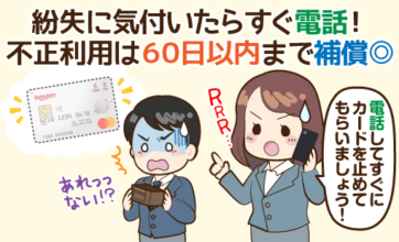 楽天カードを失くしたら、すぐ紛失窓口に連絡を!不正利用やポイント補償はどうなる?