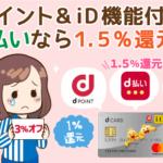 【ローソン優待終了】dカードの最新メリット・デメリット【高還元狙いならNG?】