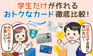 【学生カード比較】旅行から普段使いまで 場面別おすすめカード紹介