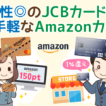 JCBカードWとAmazonカードの徹底比較!Amazonをよりおトクに使うには?