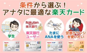 【全10種類】各「楽天カード」の違いと選び方を簡単解説【ANAは非推奨?】