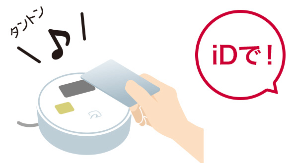 dカード公式HPより、「iD」払いのイメージ