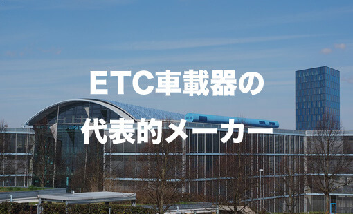 ETC車載器の代表的メーカー