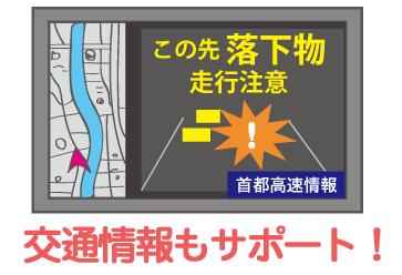 交通情報もサポート