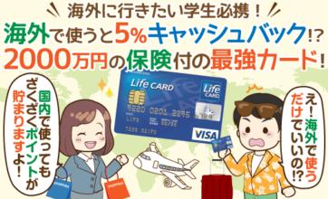 学生専用ライフカード(年会費無料)が学生カード最強の理由