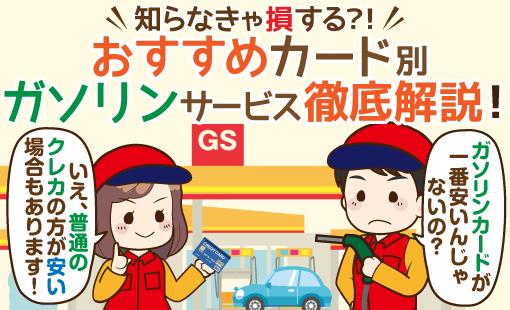 ガソリンが安くなるETCカードおすすめ比較8枚!【2018年】