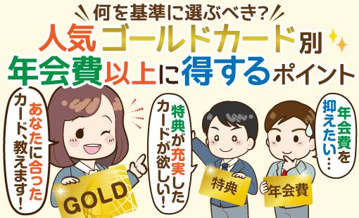 【決定版】ゴールドカード比較ランキング!おすすめ5枚