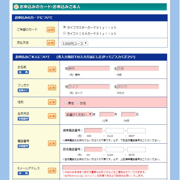 住所や氏名、電話番号、メールアドレスを記入する画面が表示されます。
