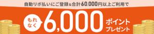 楽天キャンペーンもれなく6000ポイントプレゼント