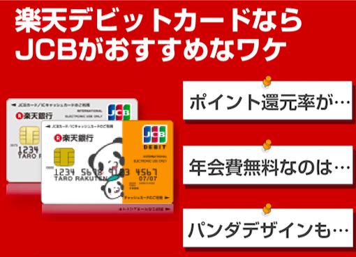 楽天デビットカードならJCBがおすすめなワケ