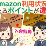 Amazonカード入会で5000ポイントはもらえる?三井住友カードに直撃2018