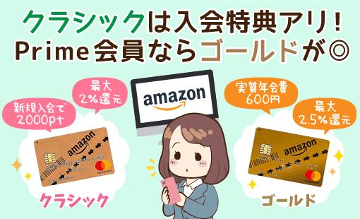 2020年版Amazonカードの入会キャンペーンと上手な使い方