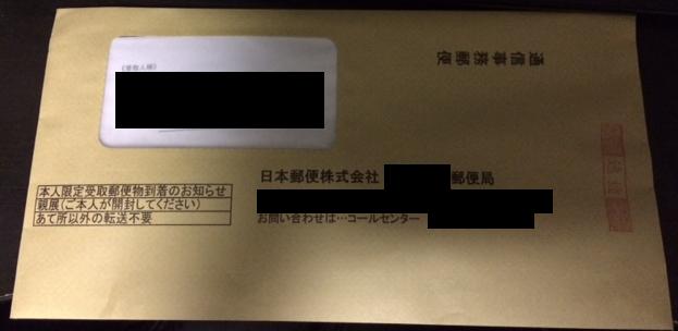 本人限定受取郵便到着お知らせの封筒
