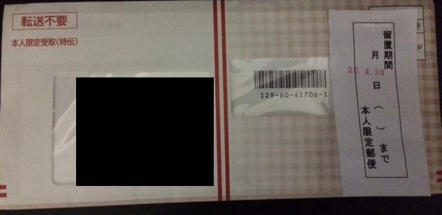 本人限定受取郵便