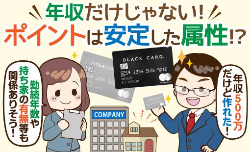 【ラグジュアリーカード】年収500万円で審査に通る条件と受取までの流れ
