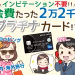 【プラチナカード入門編】MUFGカード・プラチナ・アメリカン・エキスプレス・カードはプライオリティパスが2枚まで無料!