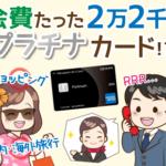 【プラチナカード入門編】三菱UFJカード・プラチナ・アメリカン・エキスプレス・カードはプライオリティパスが2枚まで無料!