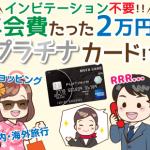 【プラチナカード入門編】MUFGカードプラチナアメックスはプライオリティパスが2枚まで無料!