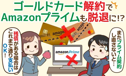 三井住友カードに聞いた!アマゾンカードを電話一本で解約する前の注意点
