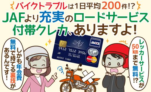 必見!CLUB AJカードで最高のロードサービス 3つのメリットと超お得な割引優待!