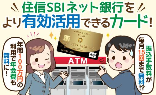 【ミライノ カード GOLD】利用者が語る利点・欠点と住信SBIのランク制度