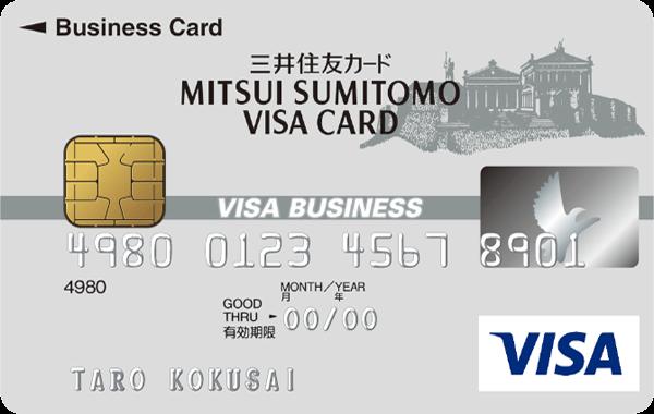 三井住友ビジネスクラシックカード(画像は公式HPより)