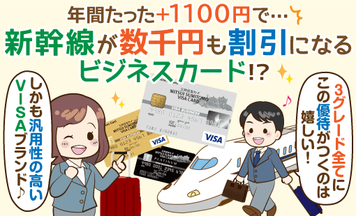 新幹線を多用するなら三井住友ビジネスカード!他社カード・グレード間比較も