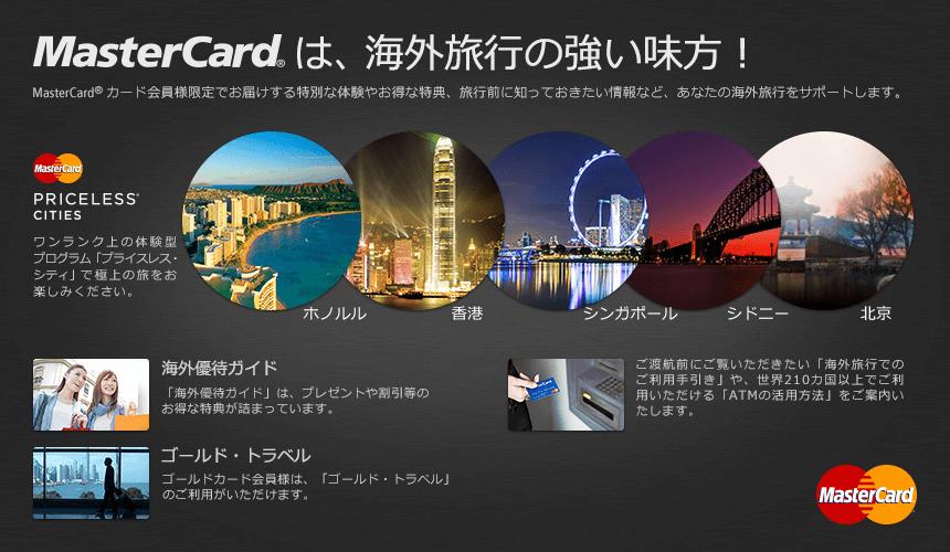楽天カード公式HPより3