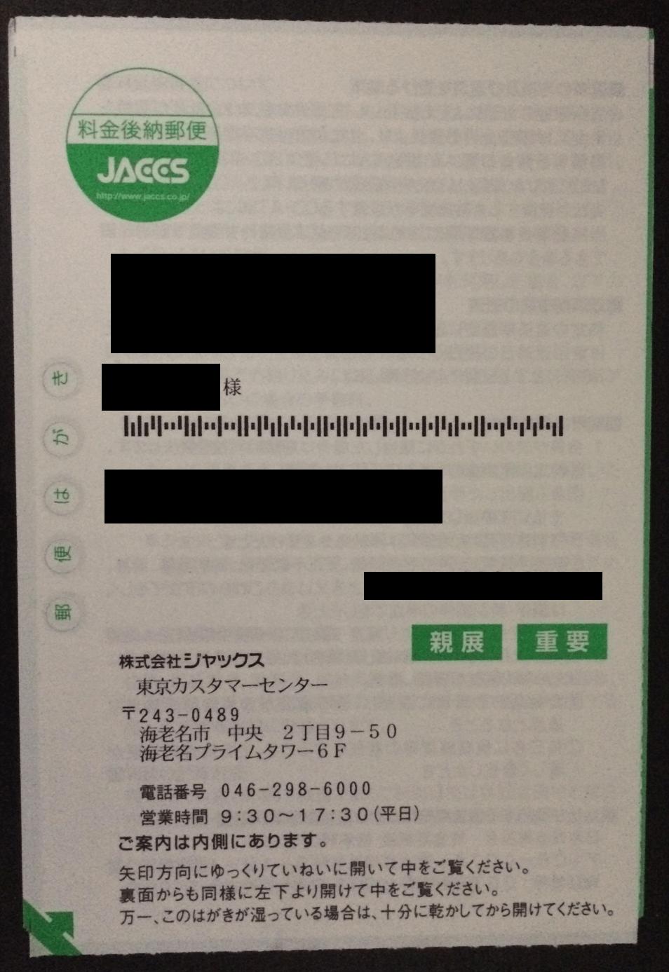 実際に届いていた手紙(下は開封したもの)1