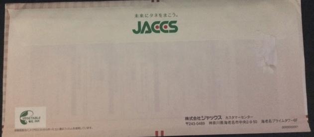 ▲▼実際に届いた封筒2