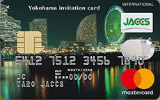 ★横浜インビテーションカード(画像は公式HPより)