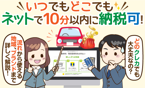 自動車税はクレジットカード払いできる!ポイントも貯まって便利でお得!