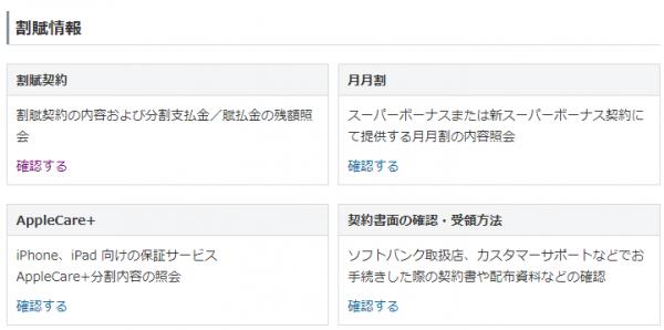 「My softbank」にログインしてみたところ、そのままズバリ「割賦契約」という項目がありました。