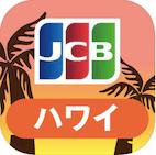 「JCBハワイガイド」アプリダウンロード