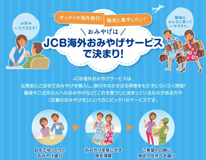 JCB海外おみやげサービス