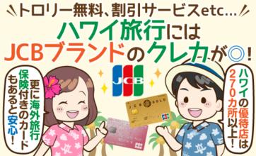 ハワイ旅行ならこのクレジットカードで決まり!お得な優待サービスで遊び尽くせ!