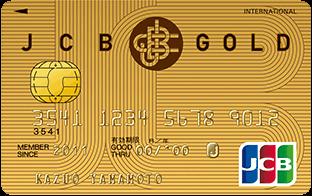 ▲通常のJCBゴールドカード