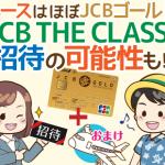 【JCBゴールド/プラスANAマイレージクラブ】特典内容とANAカードとの比較