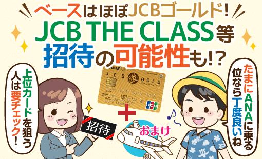 マイレージ プラス jcb ゴールド カード