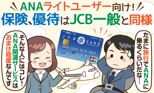 「JCBカード/プラスANAマイレージクラブ」のマイル制度とANAカードとの比較