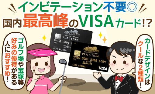 三井住友VISAプラチナカード、基本サービス&特典を総解説!他社カード比較も