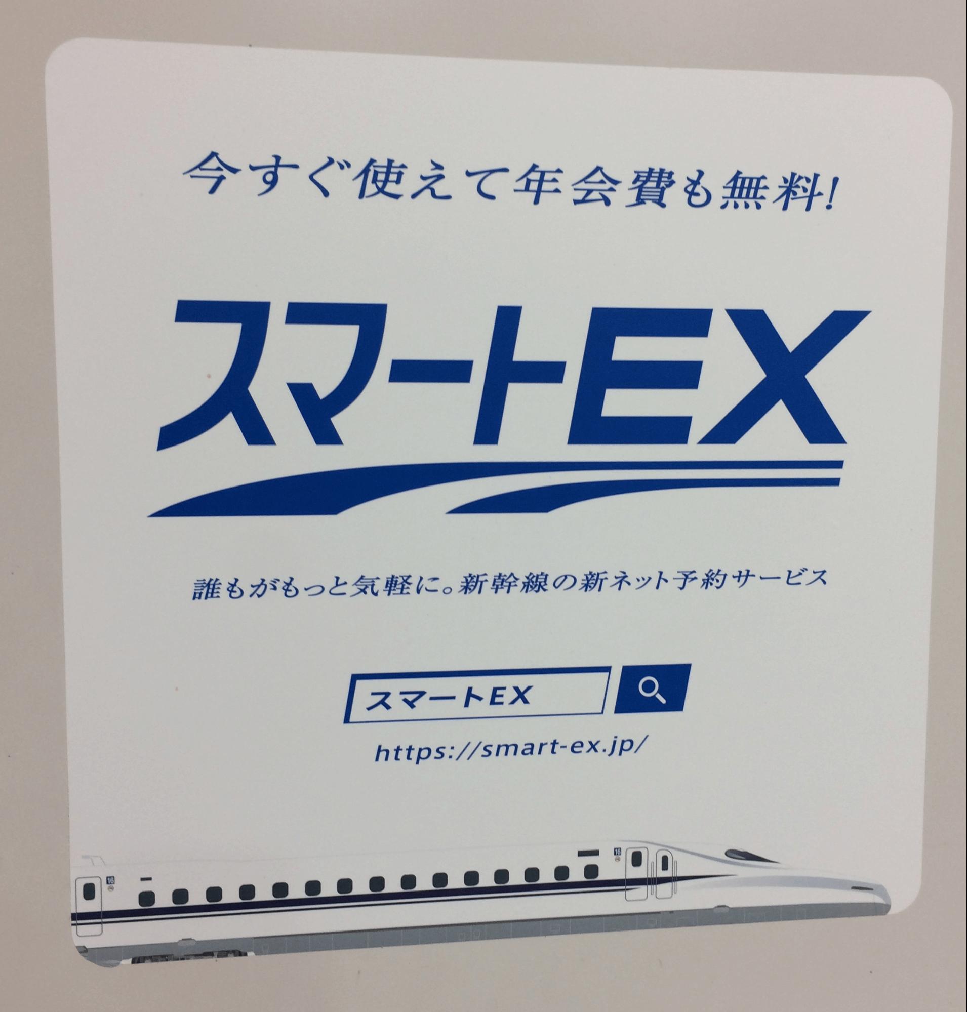 ▲品川駅の待合室にて撮影