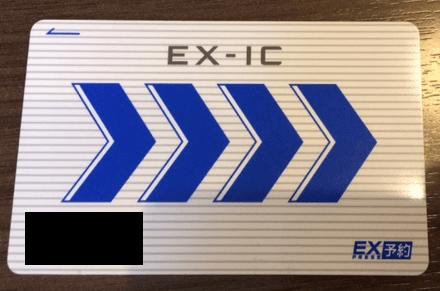 ▲実際のICカード