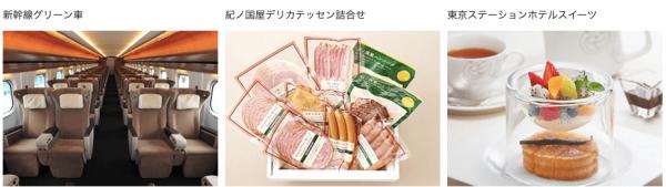 ②「新幹線グリーン車利用券」「普通グリーン車&コーヒー無料券」など9つのコースから自由に選べる!